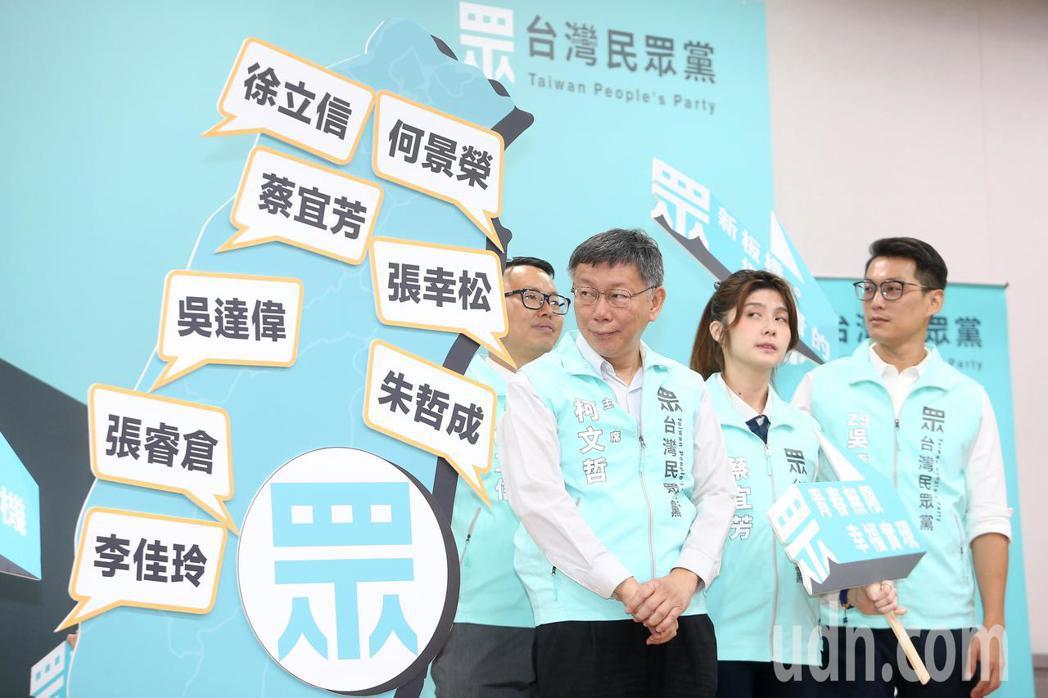 台灣民眾黨上午公布首波8名區域立委參選人名單,身為黨主席的台北市長柯文哲(右三)...