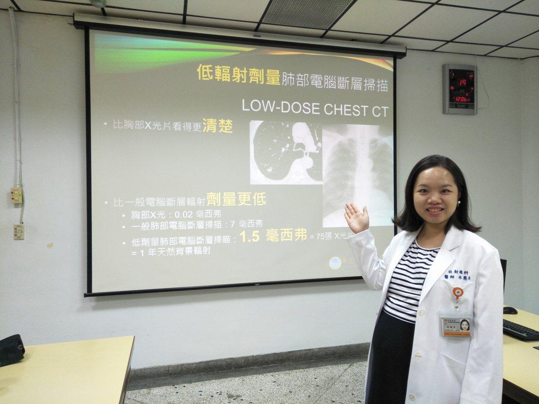 衛福部新營醫院放射科醫師林慧貞說,低輻射劑量肺部電腦斷層掃描比胸部X光片看得更清...