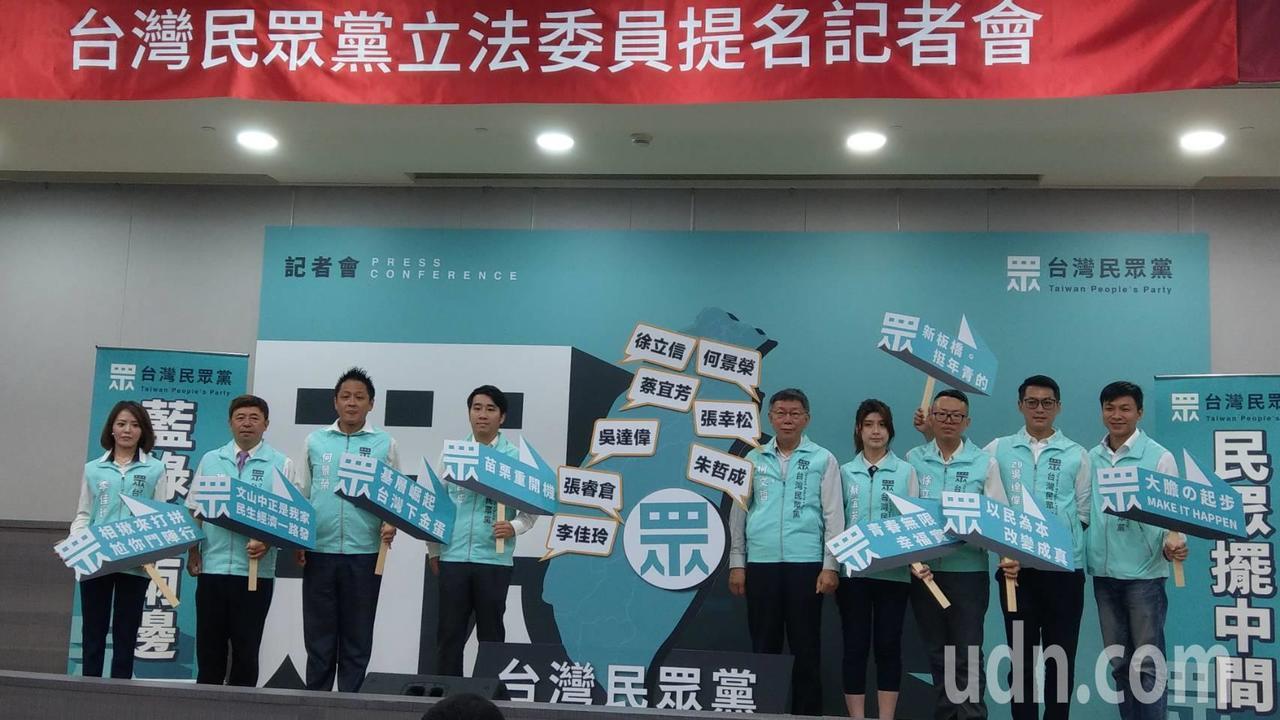 台北市長柯文哲籌組的台灣民眾黨,首波提名8名區域立委,今天首度與柯文哲同框。記者...