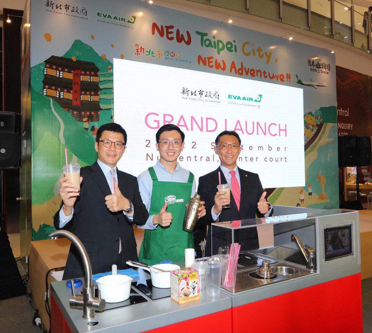 新北觀旅局長張其強(左)與長榮航空協理潘信修(右),特調珍珠奶茶給現場民眾品嘗。...