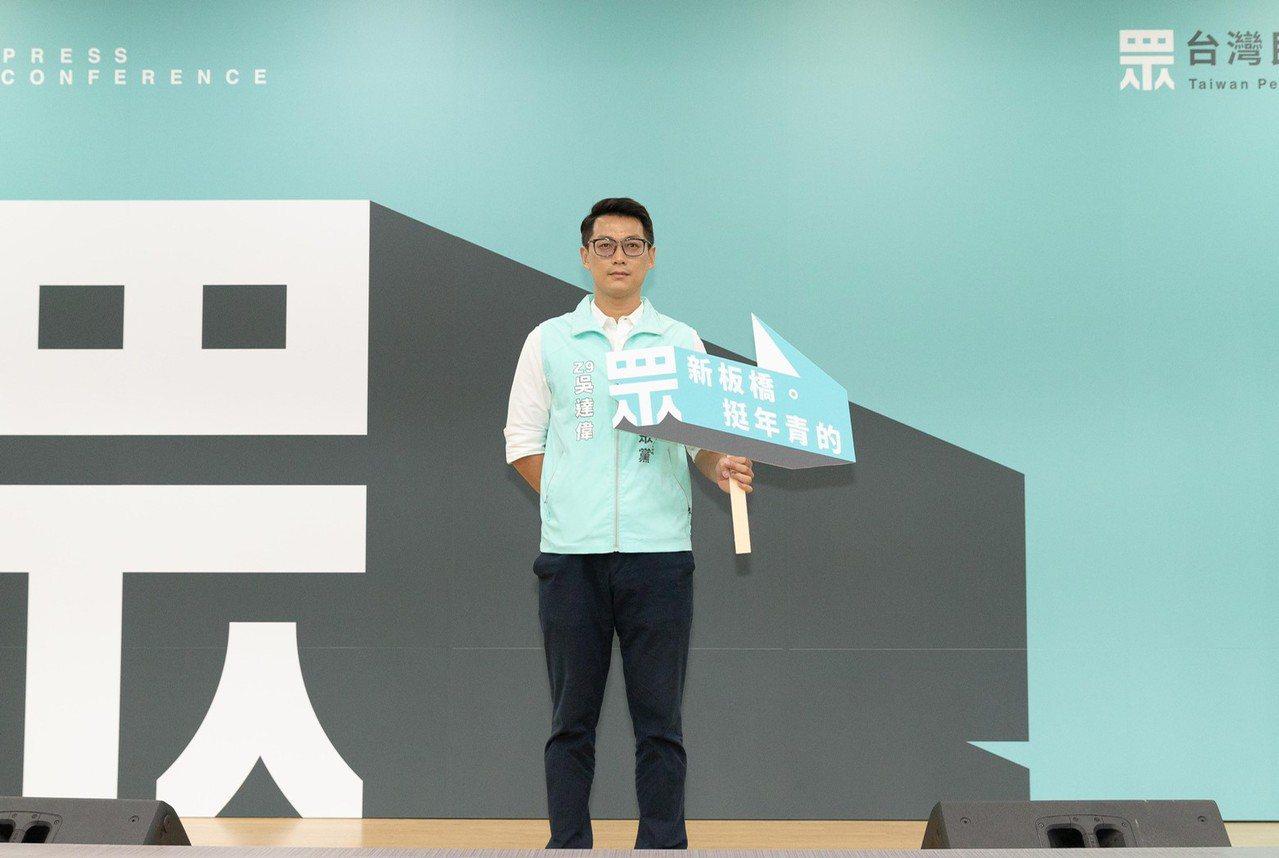 台北市長柯文哲籌組的台灣民眾黨,新北市板橋東區推出「吳達偉」參選。圖/台灣民眾黨...