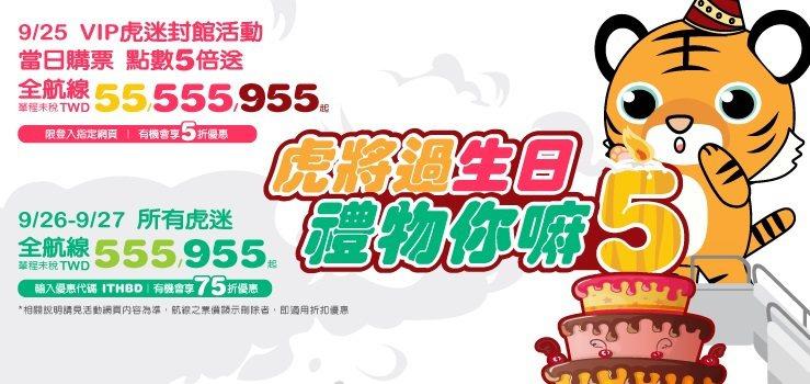 台灣虎航推出5周年優惠活動,會員有機會買到單程未稅55元的超優惠機票。圖/台灣虎...