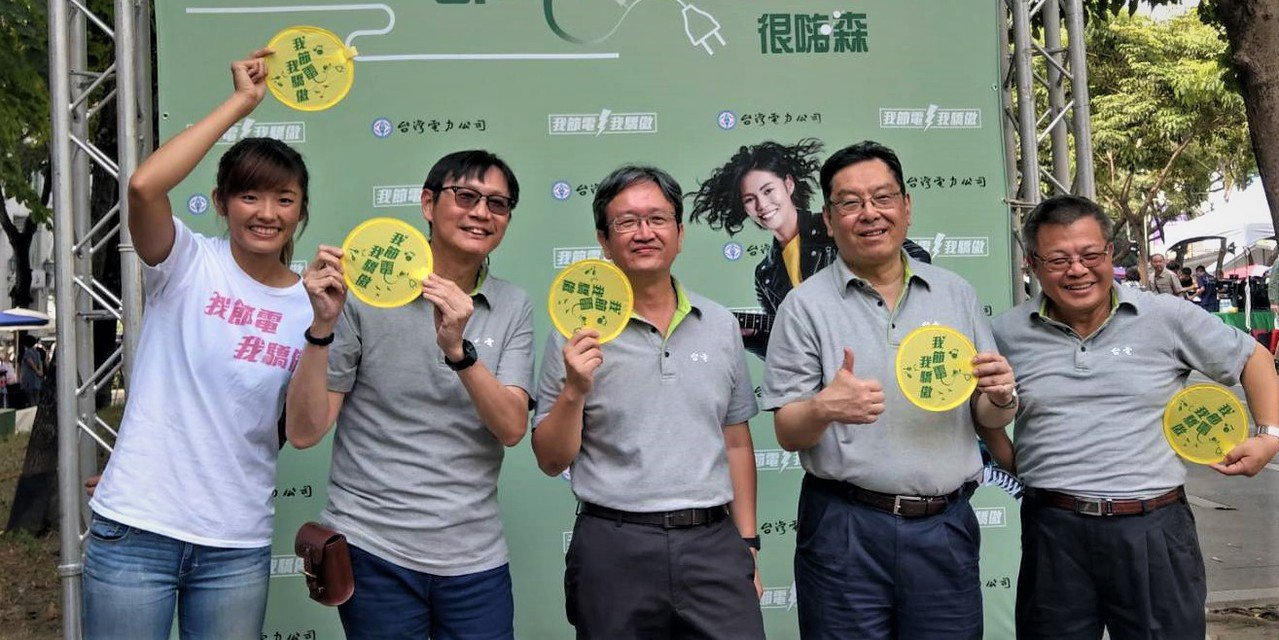 台中光與綠音樂會 台電:希望年輕人為節電挺身而出
