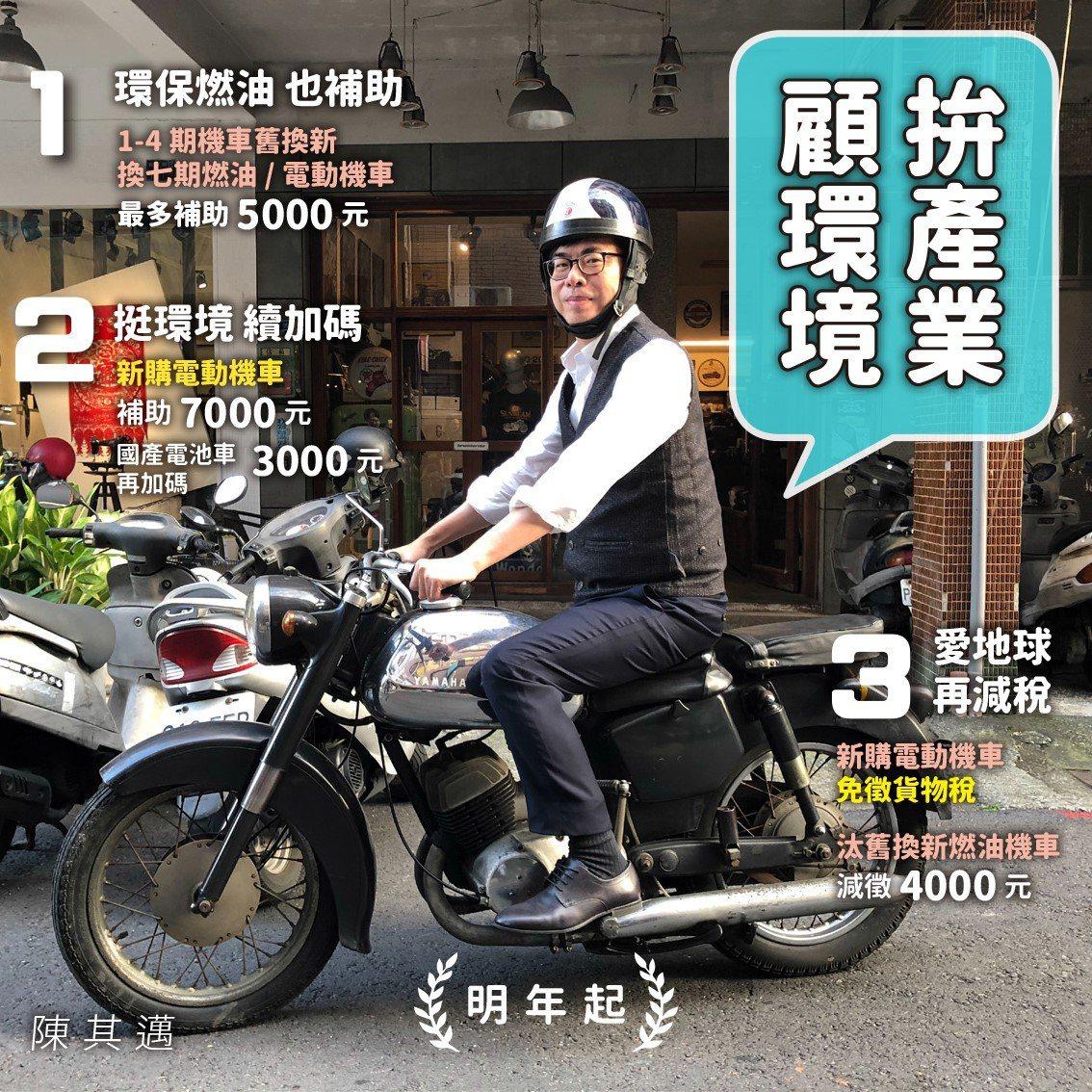 行政院副院長陳其邁,宣導明年度機車補助事宜。取自陳其邁臉書