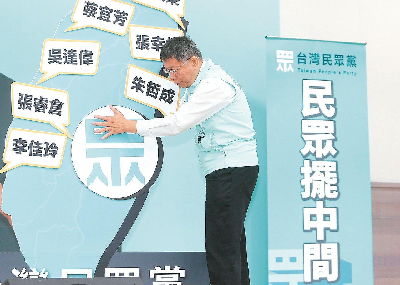 台灣民眾黨黨主席柯文哲領軍,公布首波八名區域立委參選人名單。 記者余承翰/攝影