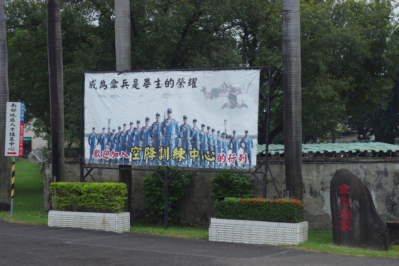 大武營區的門口有「傘兵的家」石碑,以及「成為傘兵是畢生的榮耀」招募廣告。記者程嘉...