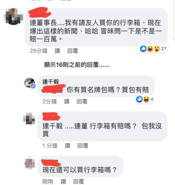 網友與連千毅對話內容。圖擷自PTT