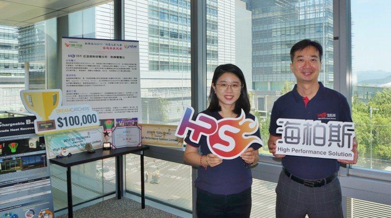 香港大學副教授馮憲平與學生黃榆婷帶領的海柏斯團隊,2018年在香港大學創業比賽D...
