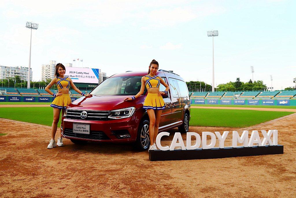 福斯商旅Caddy Maxi Home Run傳奇版全台限量88台,建議售價台幣...