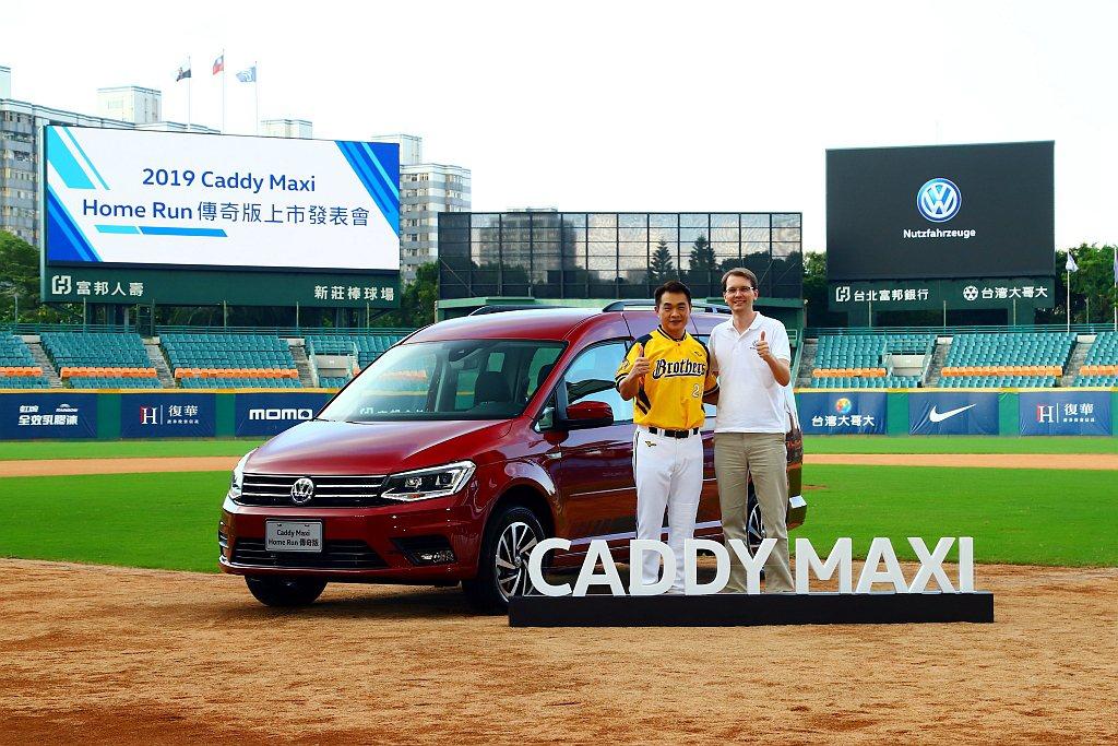 為紀念中職球星彭政閔引退,福斯商旅特別推出全台限量88台的Caddy Maxi ...