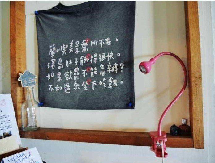 蘭嶼無餓不坐The Epicurean Cafe。 圖/IG, nomore47...