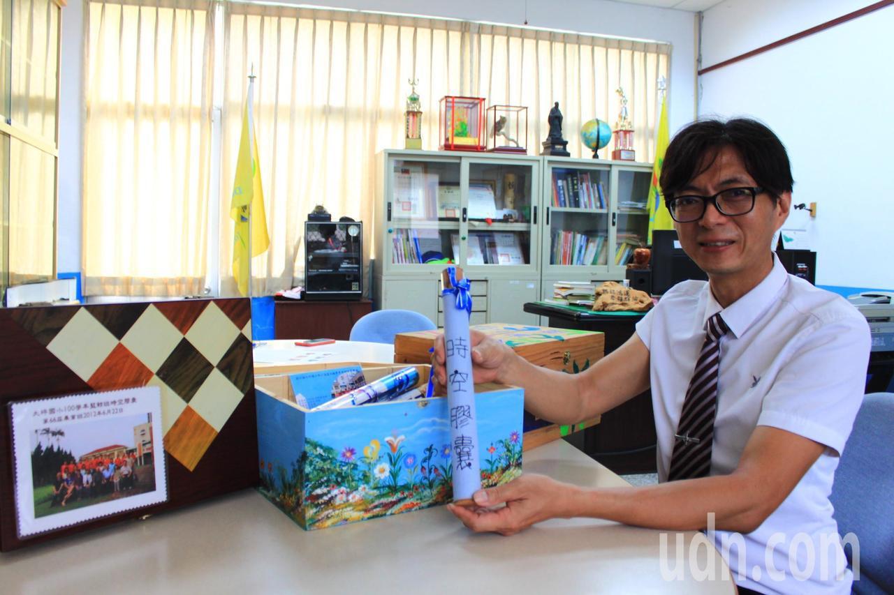 新竹縣北埔大坪實驗小學的十年之約時空膠囊,明年將邁入第一個10年,學校將邀學生返...