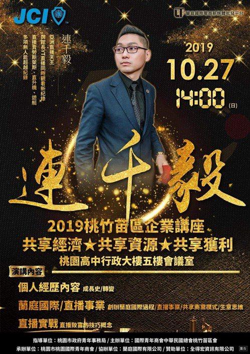 桃園市議員詹江村稍早在臉書公布一張青商會邀連千毅擔任企業講座講師。圖/取自臉書