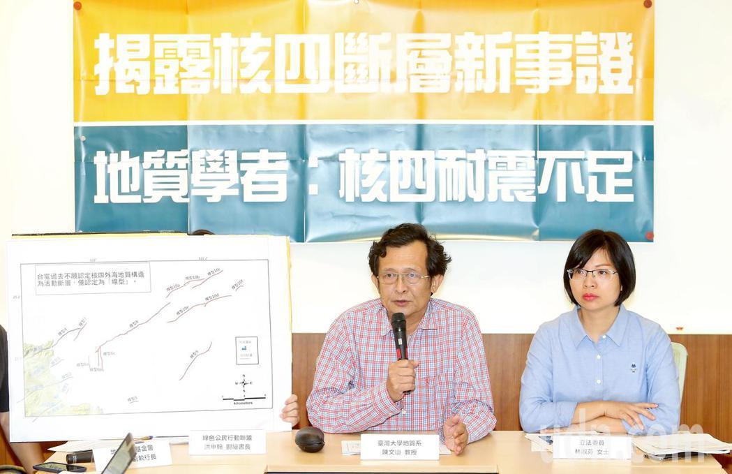 台大地質系教授陳文山(左)、立法委員林淑芬(右)等人上午在立法院舉行記者會。記者...