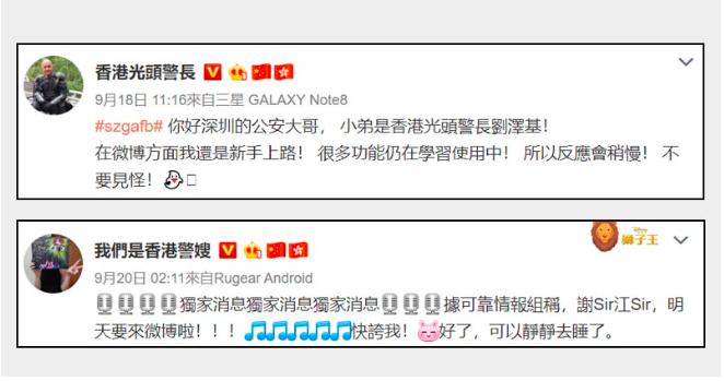 《環球時報》報導,陸續有香港警察開通微博帳號。(新浪微博截圖)
