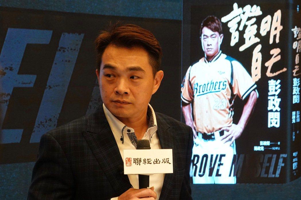 中職球星「恰恰」彭政閔推出自傳「證明自己:彭政閔」。記者蘇志畬/攝影