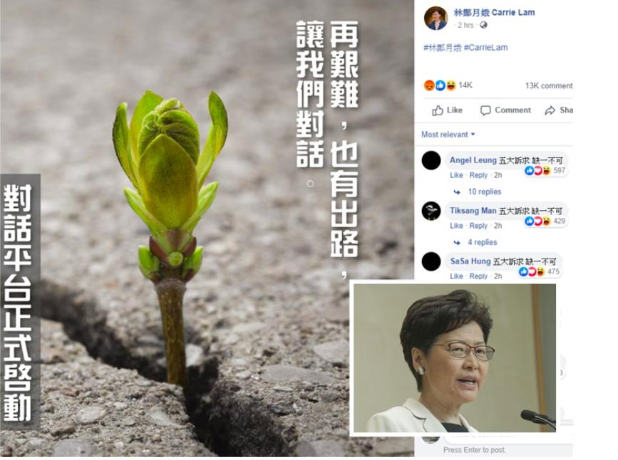 香港特首林鄭月娥臉書,今天貼出願與香港民眾對話的對話平台正式啟動,但網友的留言,...