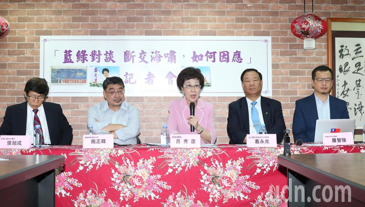 前副總統呂秀蓮(中)下午舉辦「藍綠對談 斷交海嘯,如何因應」座談會,邀請藍綠學者...