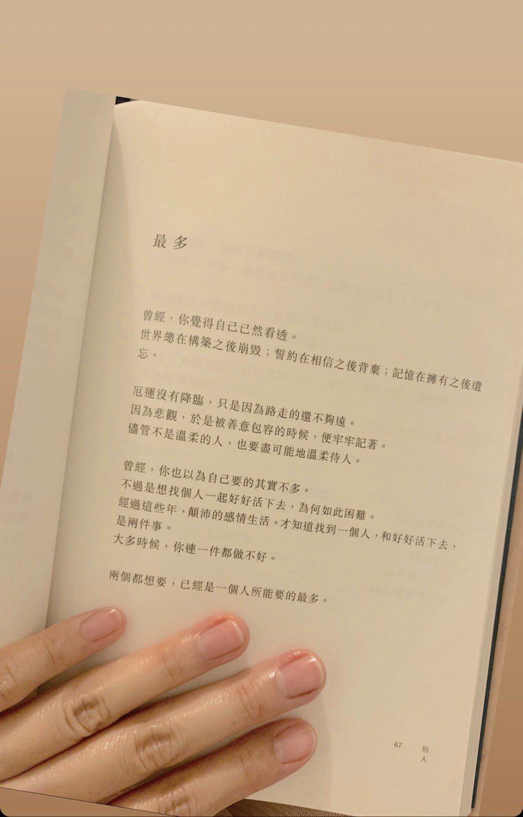 馬俊麟妻梁敏婷po出詩人任明信的文章。圖/摘自IG