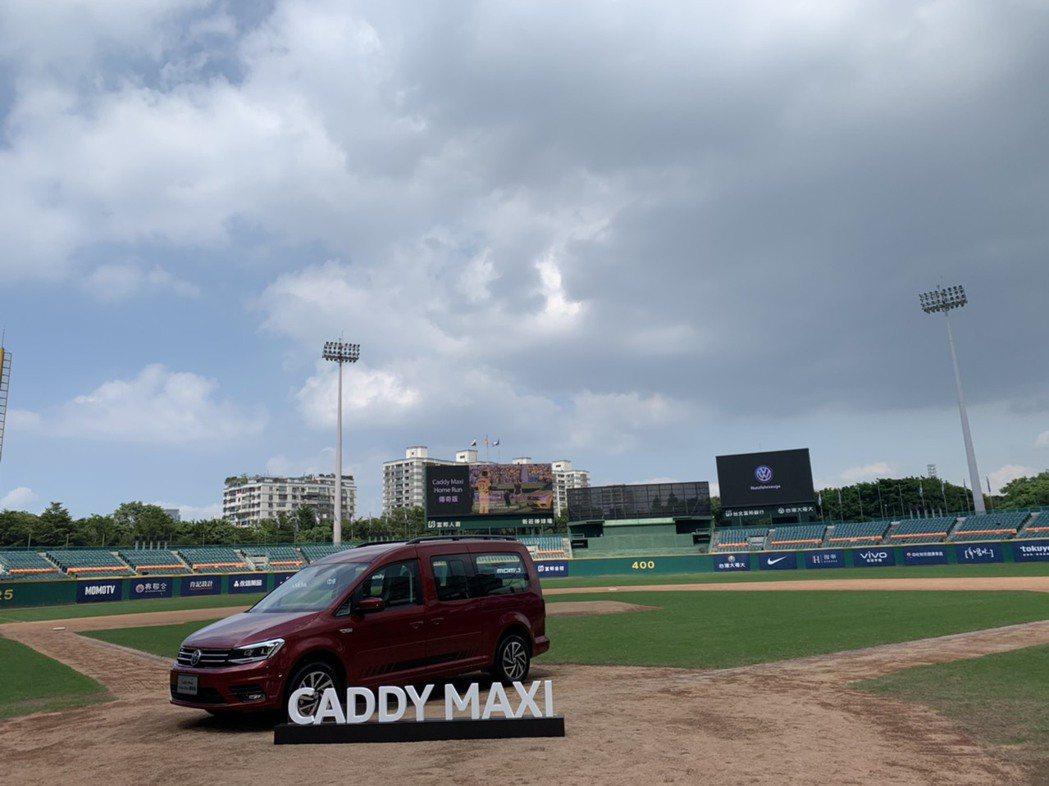 福斯商旅在新莊棒球場發表新車。記者邱馨儀/拍攝
