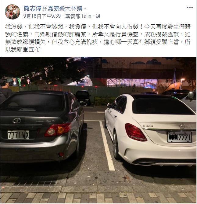 大林鎮長簡志偉表示他不會主動跟民眾借錢,請民眾不要再上當受騙。圖/簡志偉提供
