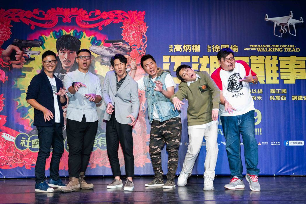左起導演高炳權、監製徐國倫、黃尚禾、梁赫群、陳漢典、吳震亞模仿喪屍。圖/華映提供