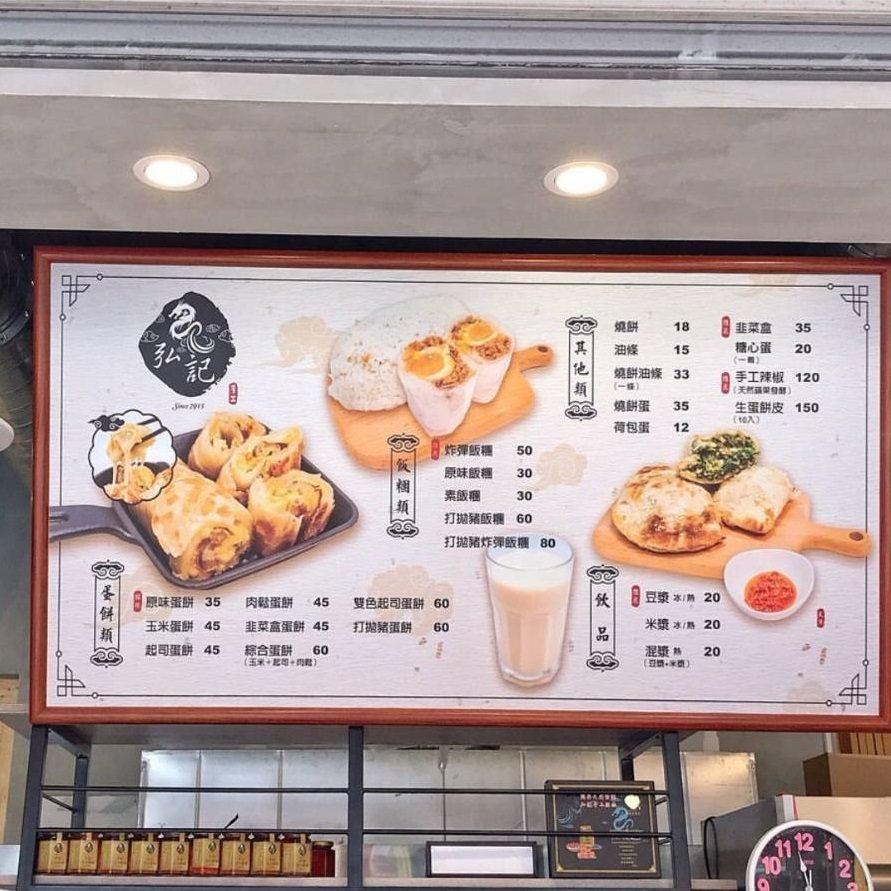 「弘記豆漿」價目表。(售價僅供參考以現場公布為準)IG @egglu77 提供