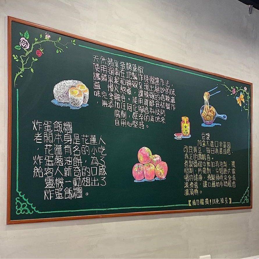 「弘記豆漿」看板分享炸彈飯糰的發想。IG @iamirenesu 提供