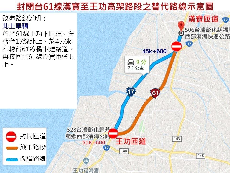 台61線漢寶至王功路段25日交通管制,彰化工務段建議改道圖。記者何烱榮/翻攝