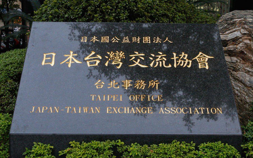 日本交流協會更名為「日本國公益財團法人日本台灣交流協會」。 圖/聯合報系資料照片