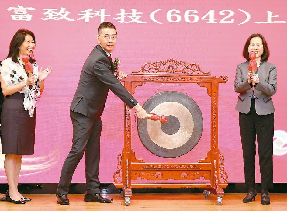 富致科技於昨天掛牌上市,董事長陳繼聖(左二)敲鑼宣布正式掛牌。 記者曾原信/攝影