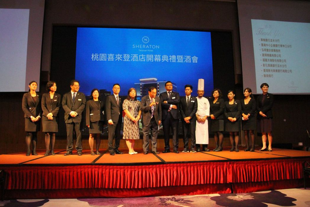 桃園喜來登酒店董事長李三連(左四)帶領經營團隊主管們向參加開幕典禮的眾多位貴賓致...