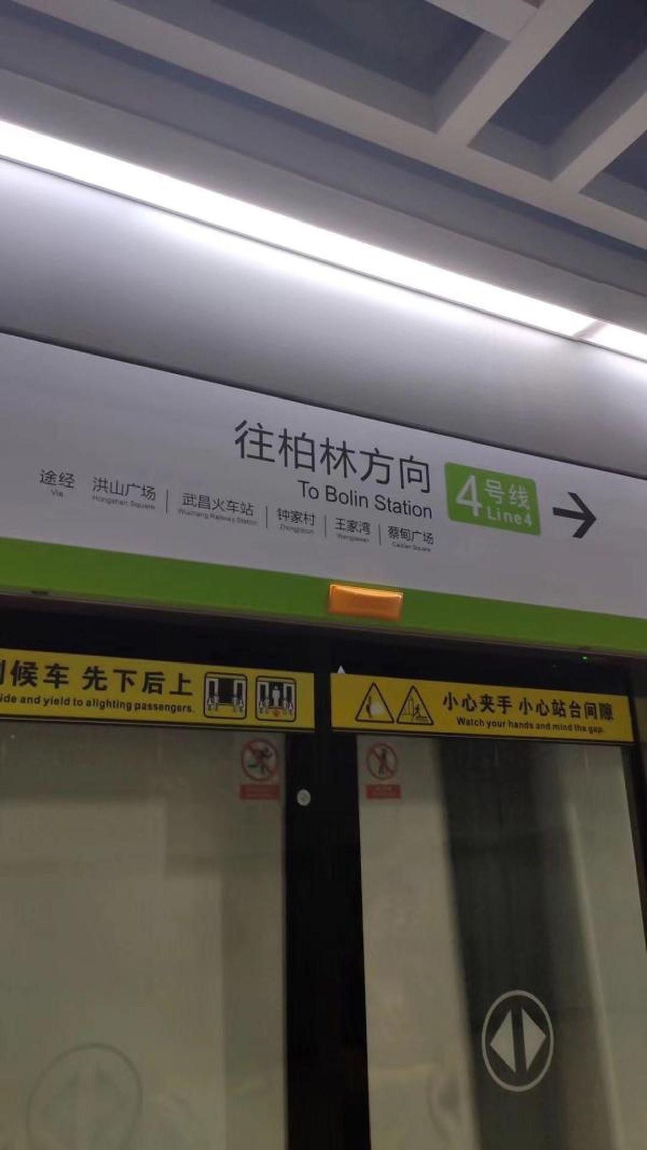 武漢地鐵將開通柏林站 (取材自澎湃新聞)