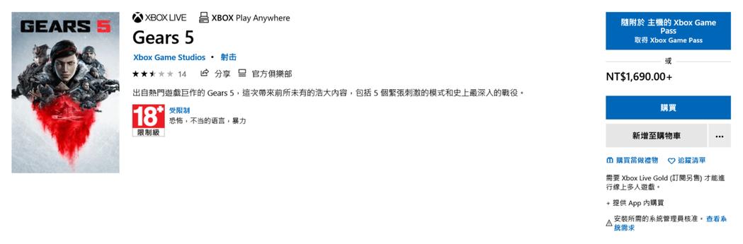 微軟商店頁面
