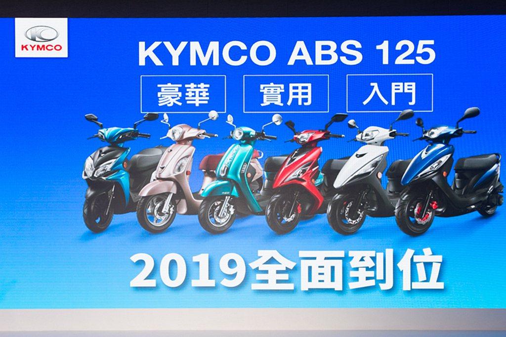KYMCO在台銷售的125c.c.主流車款幾乎都搭載ABS系統,包括GP 125...