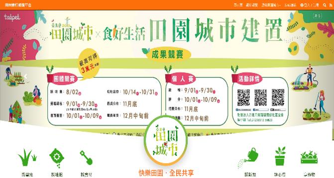 鼓勵民眾在市區種菜、修身養性,台北市推動「田園城市」政策,台北市公園處今天表示,...