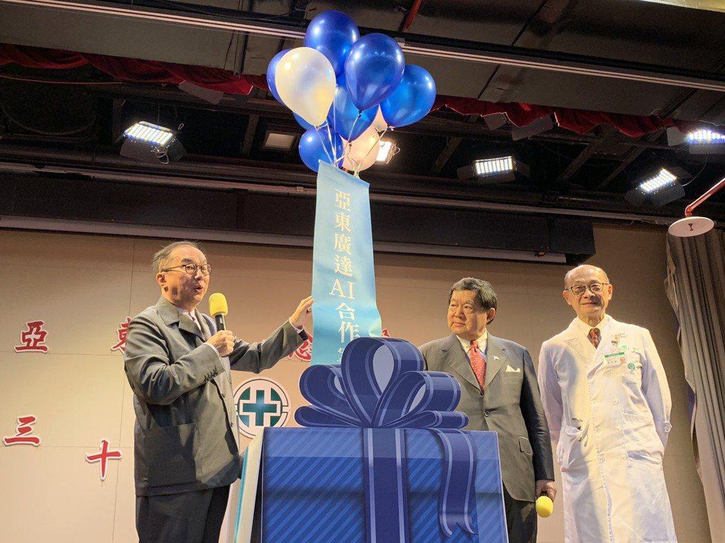亞東醫院今天舉行38周年院慶典禮,由廣達電腦董事長林百里(左一)、遠東集團董事長...