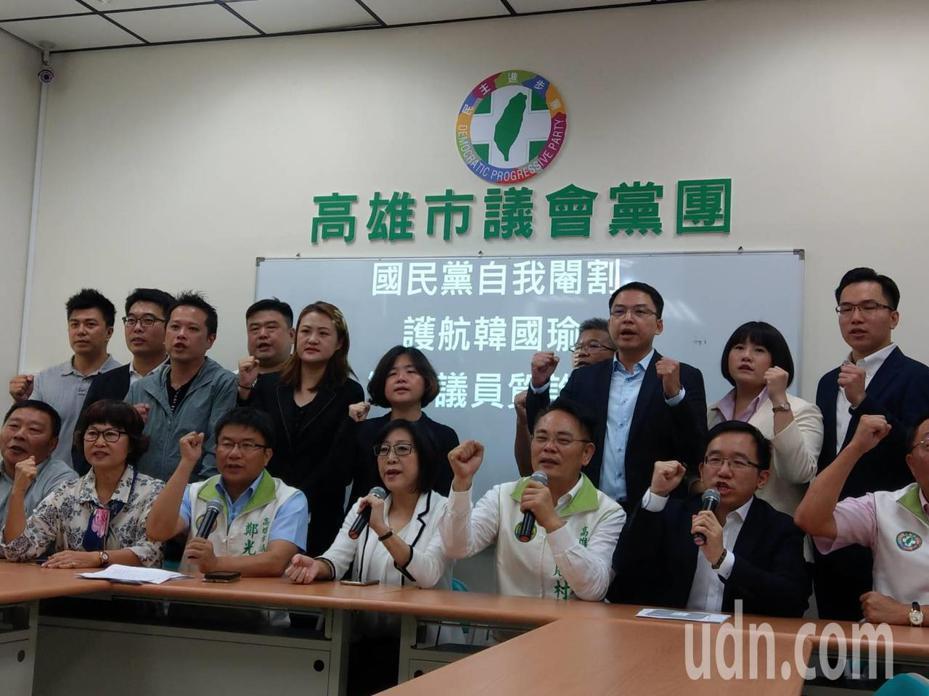 高雄市議會今天上午預備會議決定議程,藍綠議員吵成一團,雙方各有堅持,最後以表決通過維持原議。民進黨團在議會結束後立即名開記者會批評就明顯就是為韓國瑜護航。記者謝梅芬/攝影