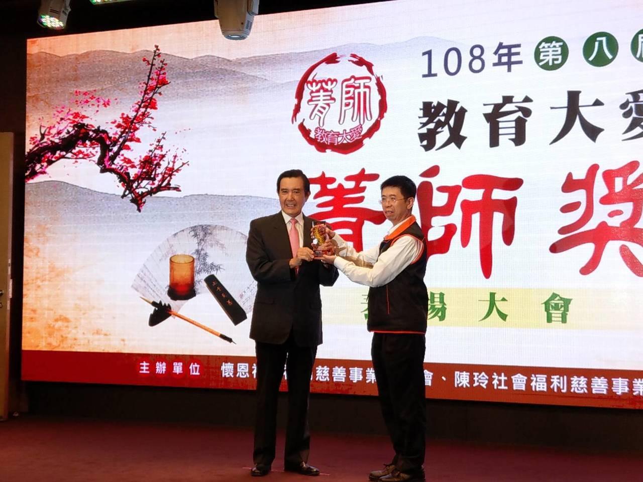 前總統馬英九今天上午出席教育大愛菁師獎,頒獎給58個得獎老師。記者張錦弘/攝影