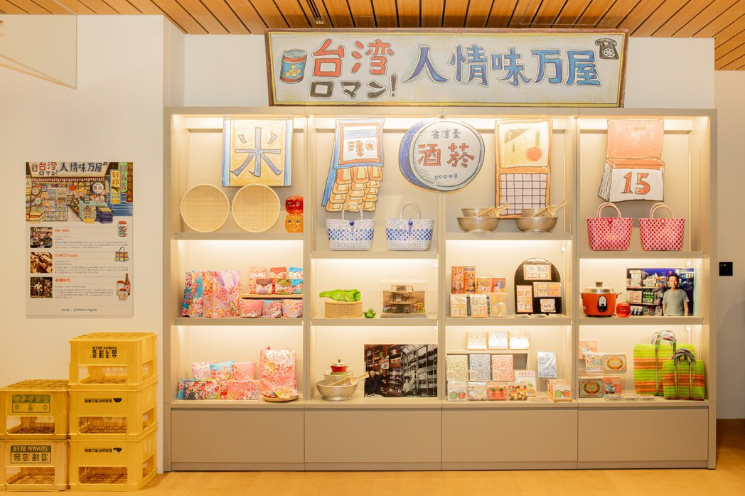 誠品生活文創平台expo策劃「台湾ロマン!人情味万屋」。圖/誠品提供