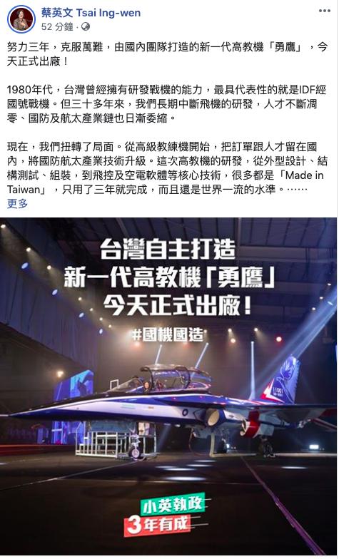 蔡英文總統今天親自主持空軍新式高級教練機的出廠典禮,並透過臉書表示,事實證明,國...