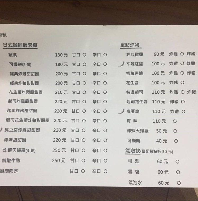 「大丸家-手作炸雞甜甜圈」菜單(售價僅供參考以現場實際公告為準)。IG @wew...
