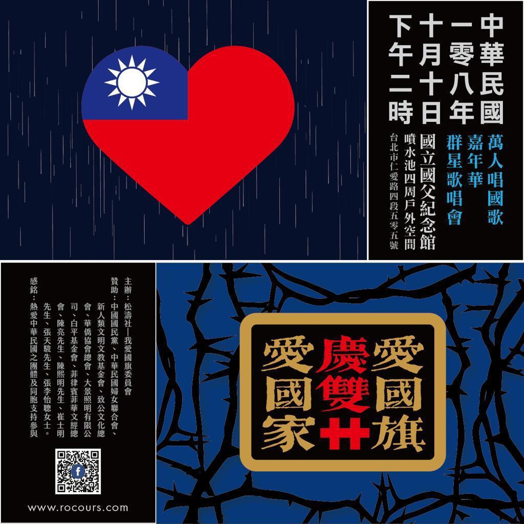 松濤社將於雙十國慶下午,在國父紀念館前舉行「萬人唱國歌嘉年華」。圖/松濤社