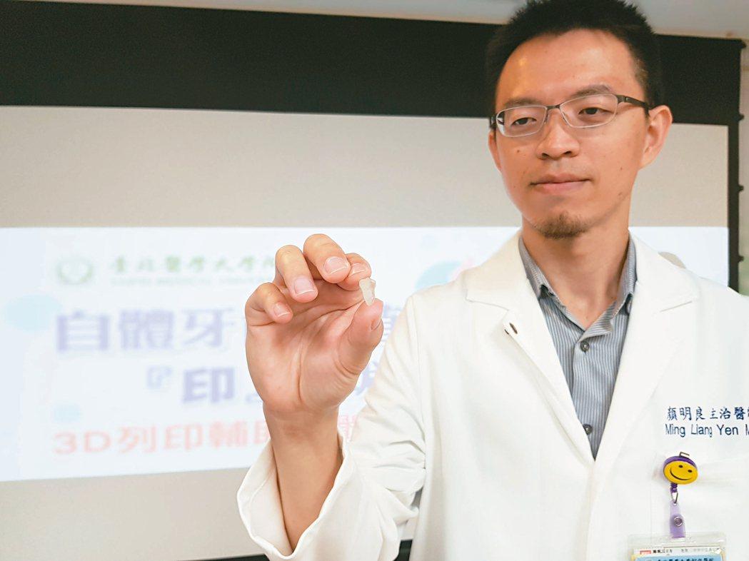 北醫口腔顎面外科主治醫師顏明良表示,3D列印技術可降低自體移植牙齒時間。 圖/台...
