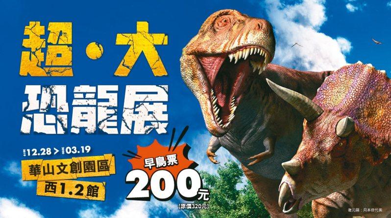 「超.大恐龍展」,今起早鳥票開搶。 圖/聯合數位文創提供