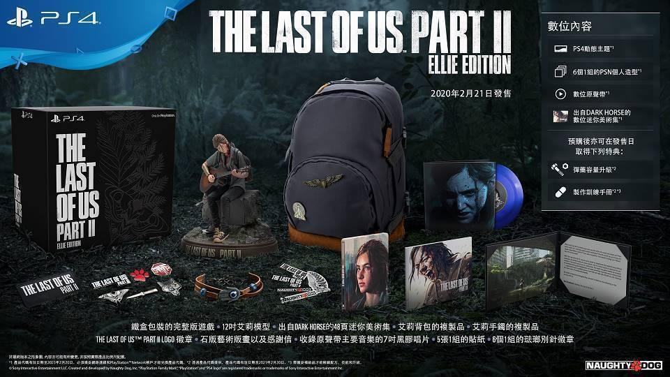 《最後生還者2》艾莉版(實體)