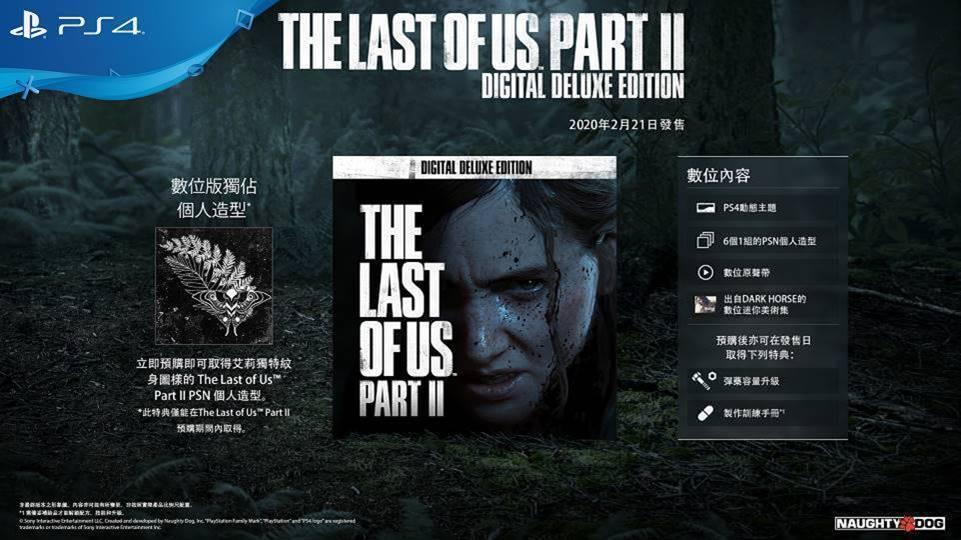 《最後生還者2》數位豪華版(數位)