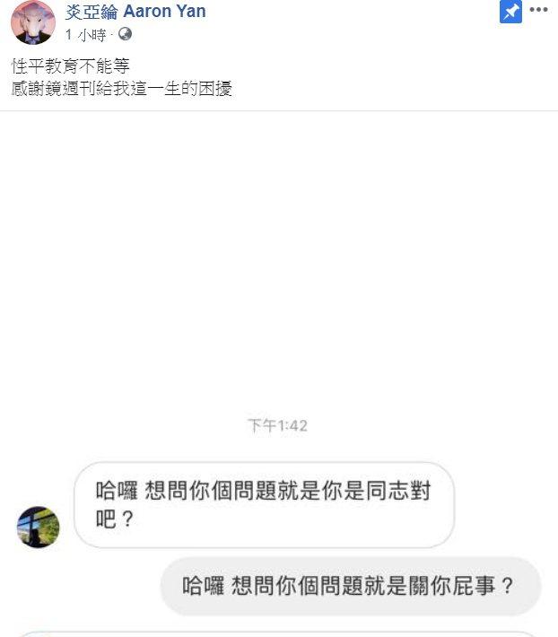 圖/ 擷自臉書