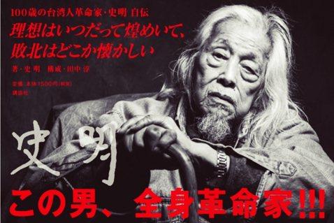 「失敗革命家」的華麗一生:史明,日本製造的台灣傳奇