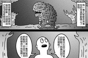 【黃色笑話】「兇猛的野獸」